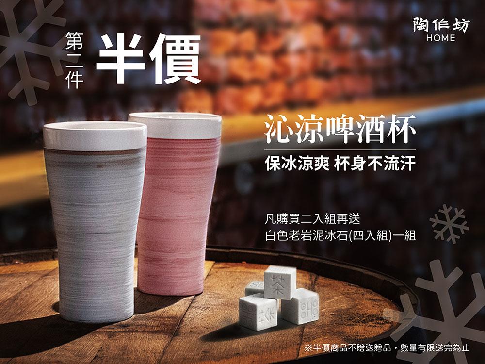 啤酒/夏天/保冷/不流汗/啤酒杯/聚會