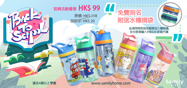 kids bottle, back to school, water bottle, straw bottle, tritan bottle