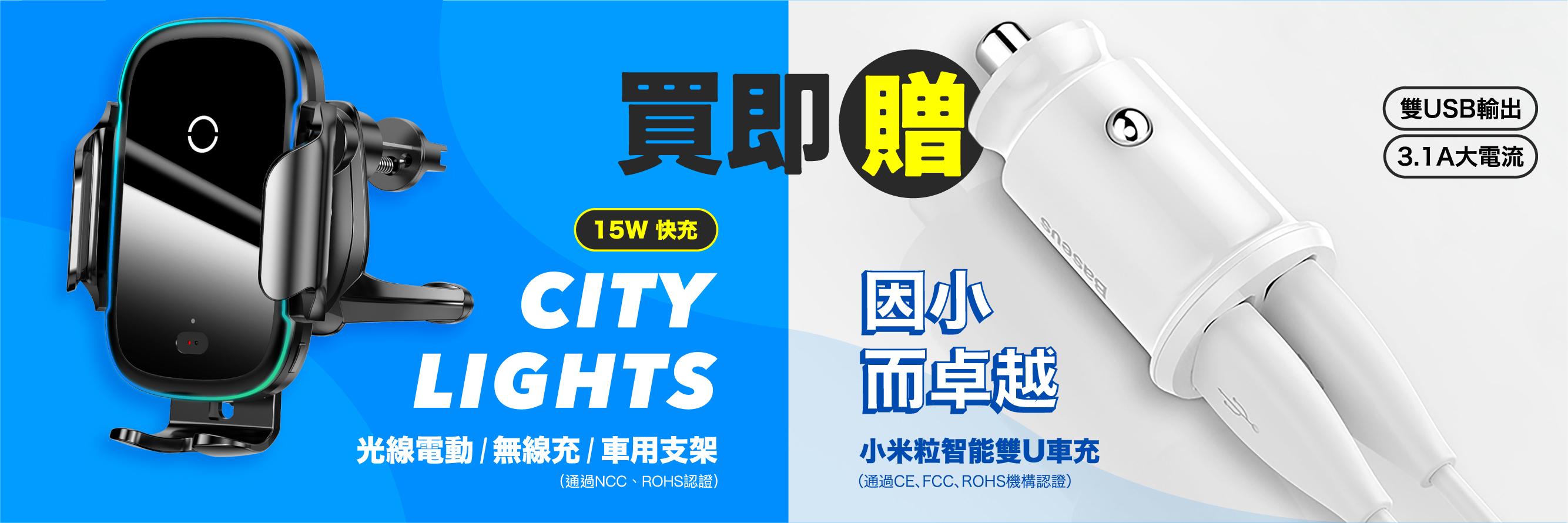 光線電動city-lights無線充車載支架-小米粒智能雙U車充