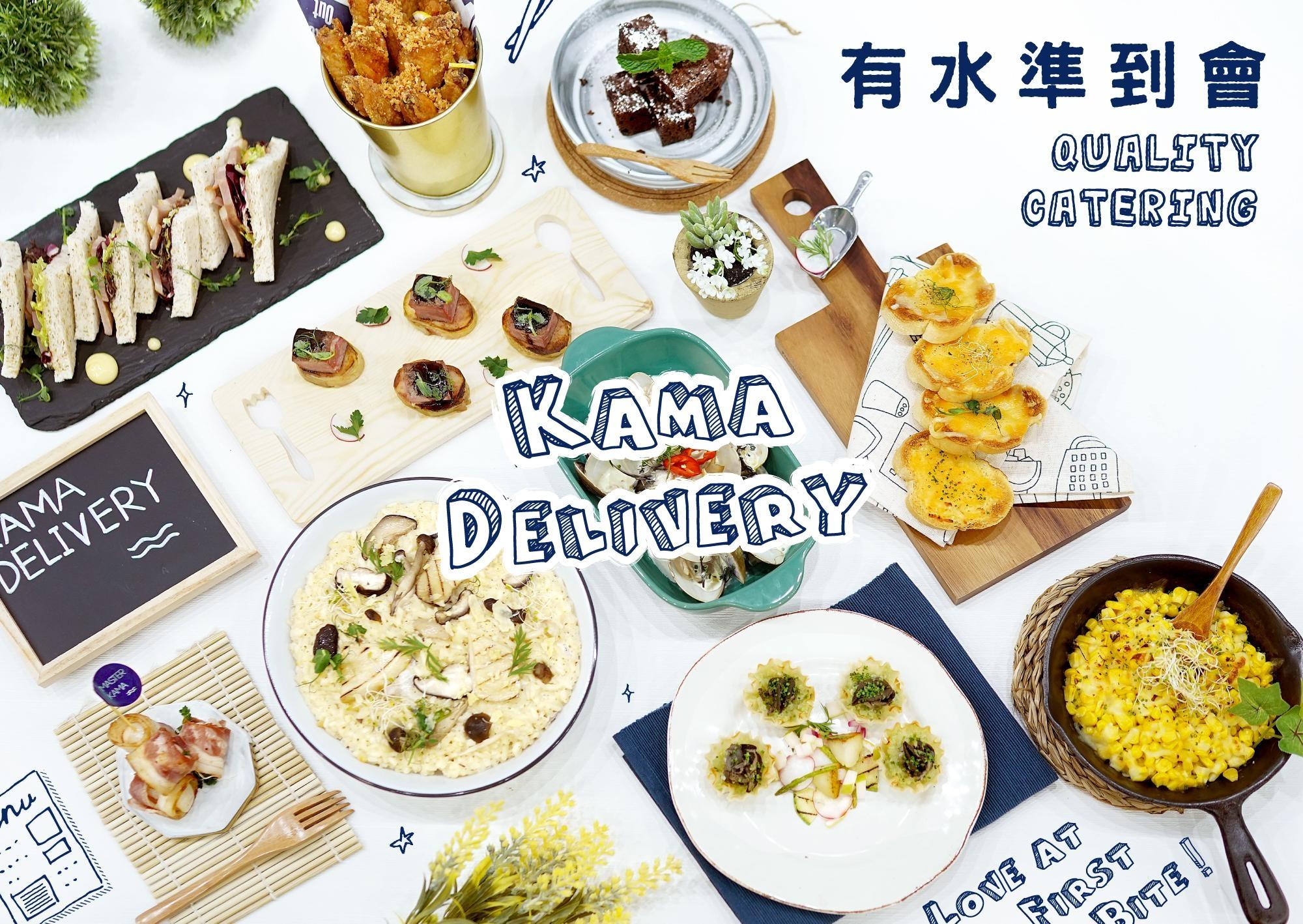 有水準到會.推介首選 Kama Delivery為各位炮製多款到會套餐、派對小食、精緻主菜、特色飲品等等,外賣至全港各區!