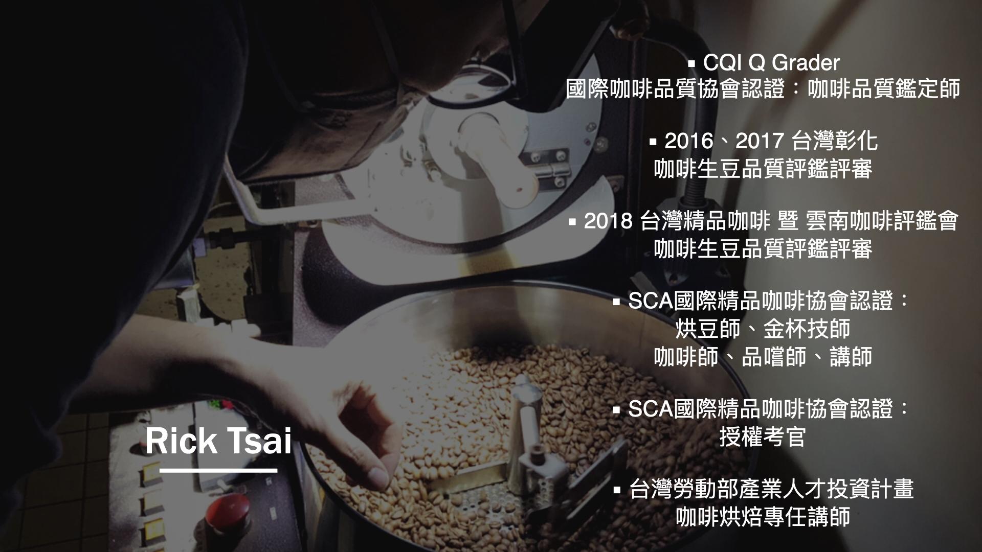 SCA國際認證烘豆師,台灣咖啡烘豆師