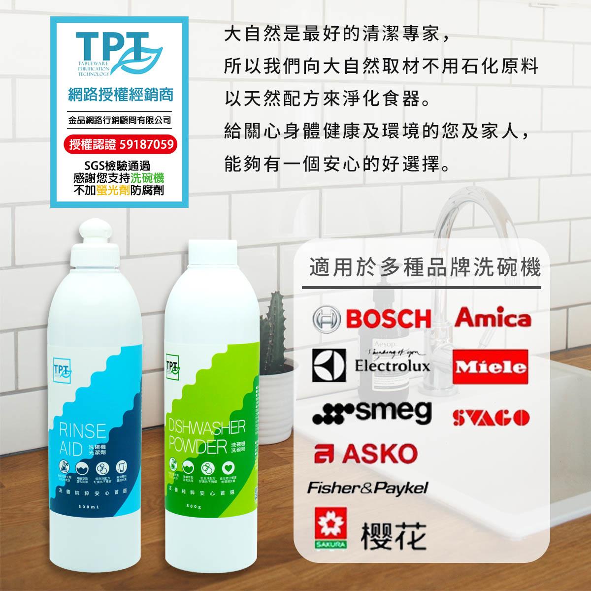 TPT授權經銷商