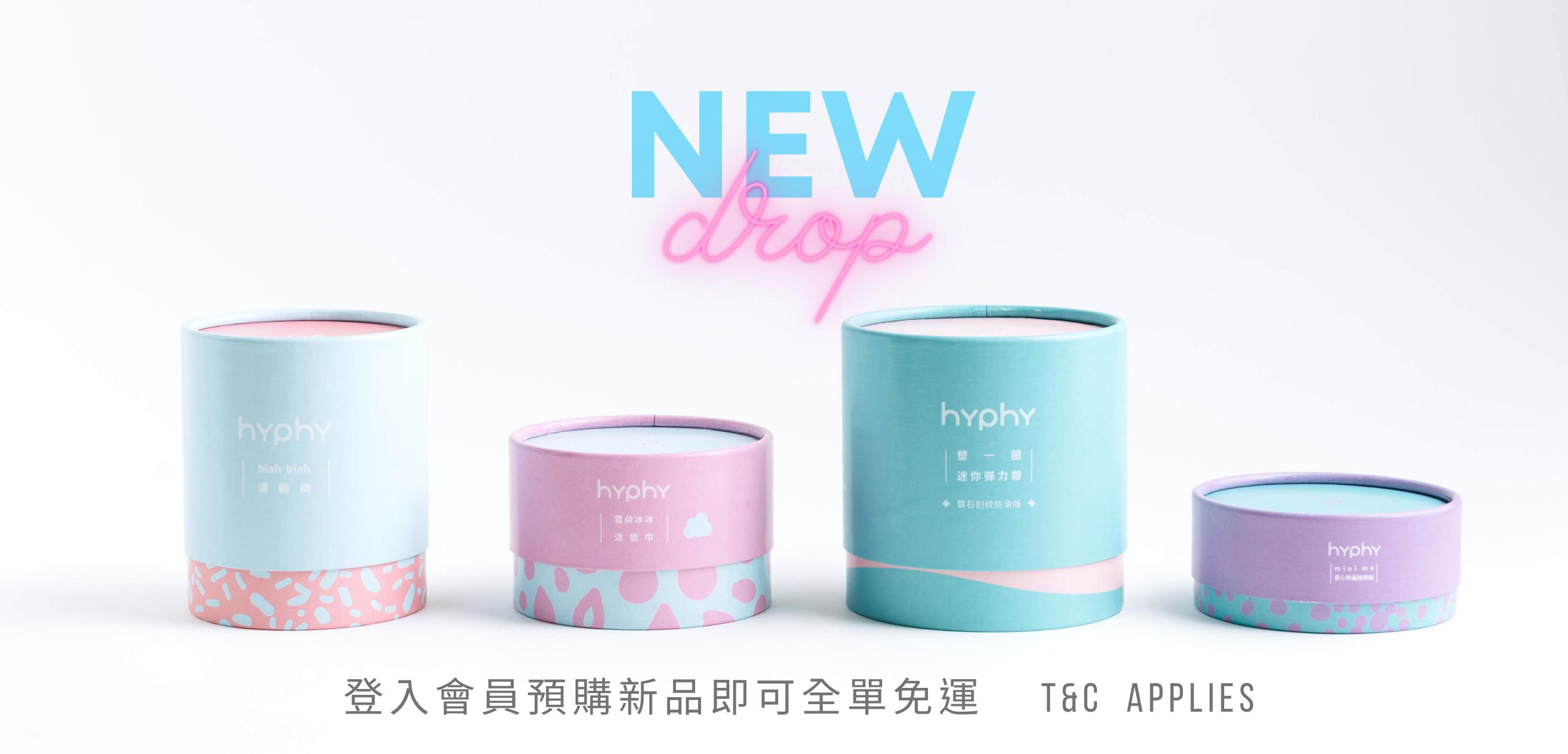 Hyphy 新品上市,預購免運優惠,彈力帶,瑜伽圈,健身環,涼感巾