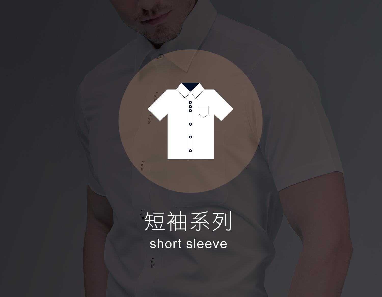 版型特別改良短袖商務襯衫,穿起來依舊不失正式還讓你專業感更加分