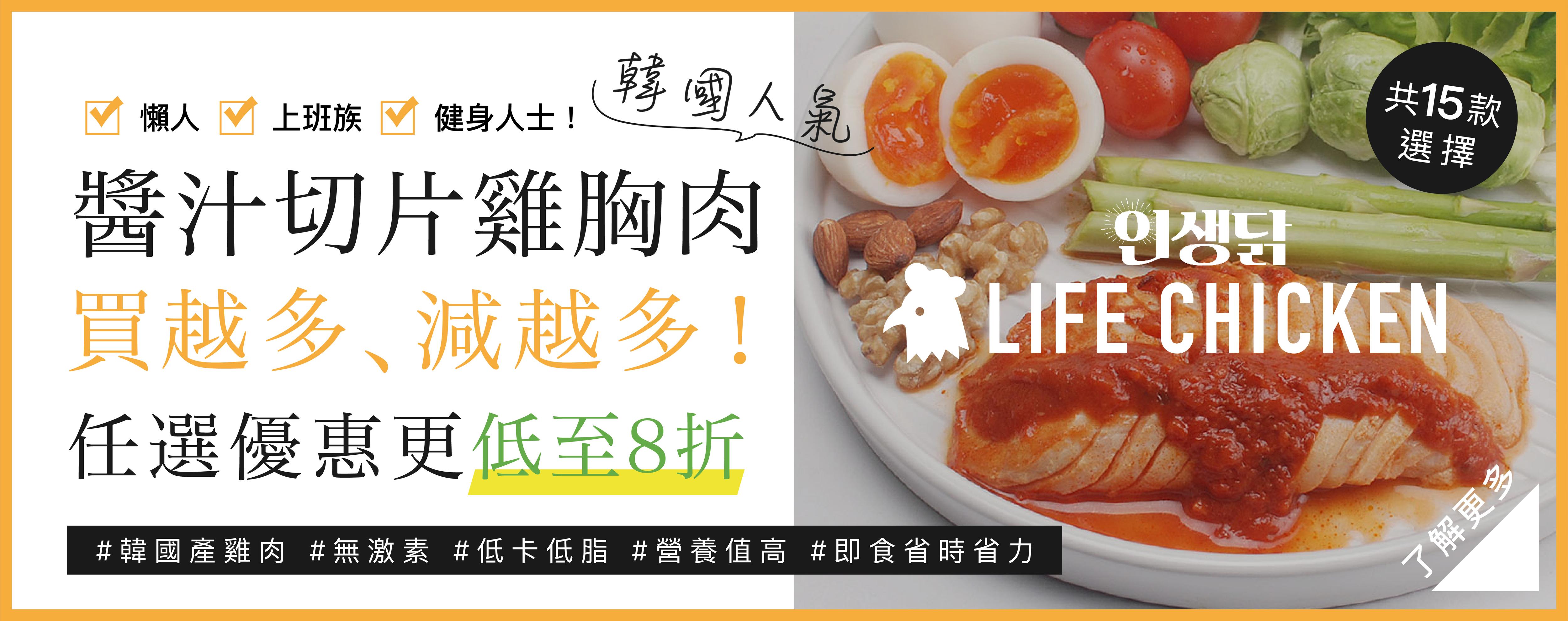 韓國直送 LIFE CHICKEN 醬汁切片雞胸
