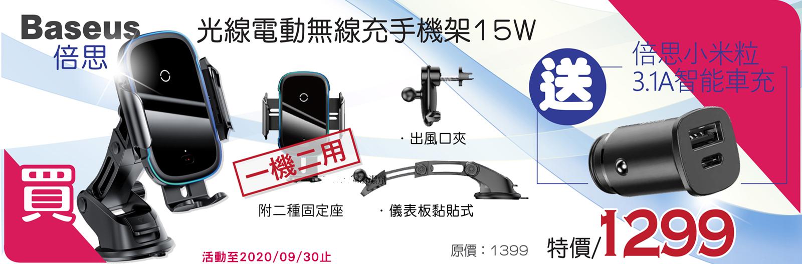 BASEUS倍思光線電動無線充手機架 送小米粒智能車充