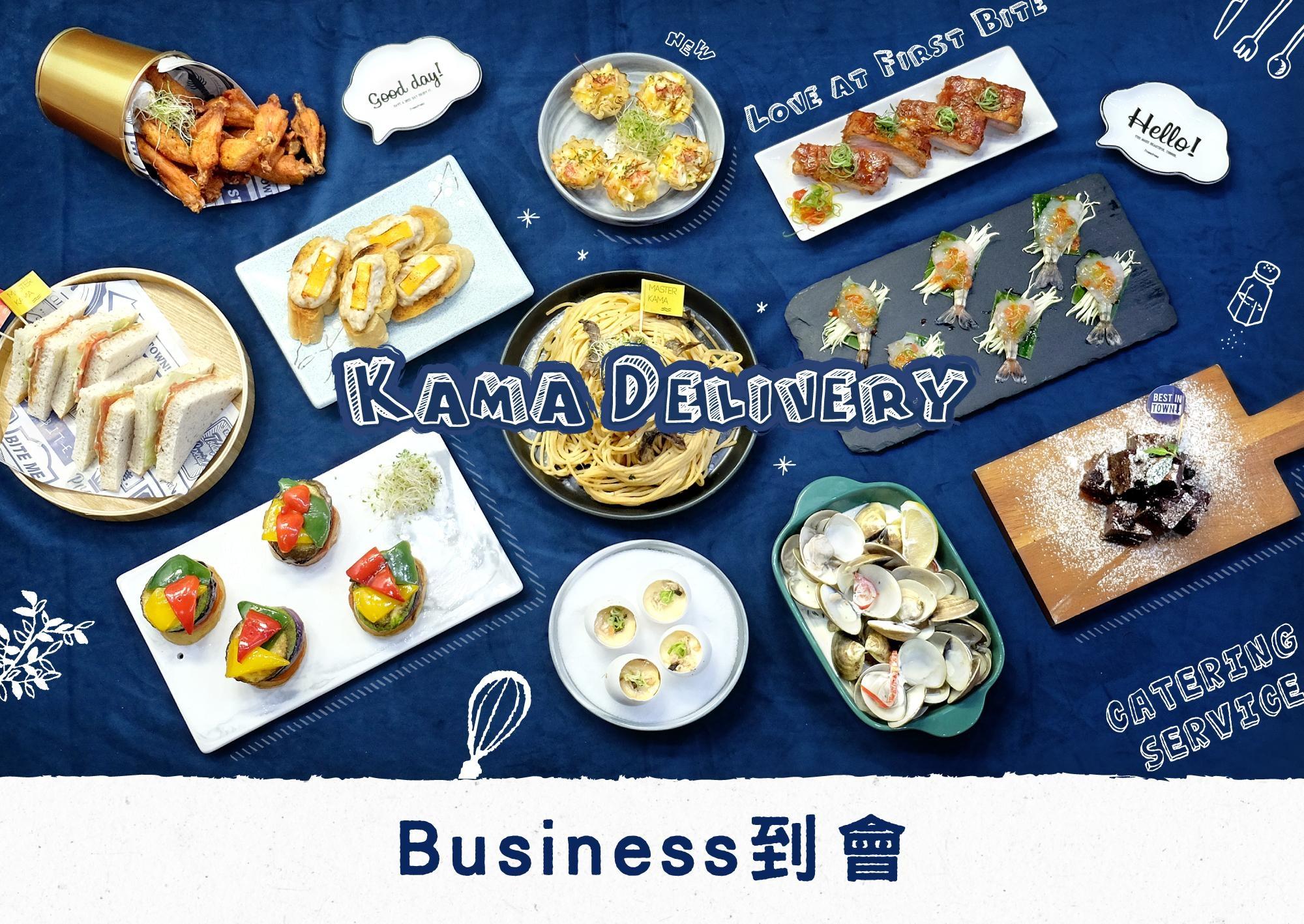 Business到會.推介首選|Kama Delivery美食到會外賣服務提供多款到會套餐外賣運送,我們亦可特地為企業或私人派對制作特定餐單,務求滿足各類派對到會的需求。歡迎聯絡我們查詢到會詳情,並專享各種優惠及回贈!