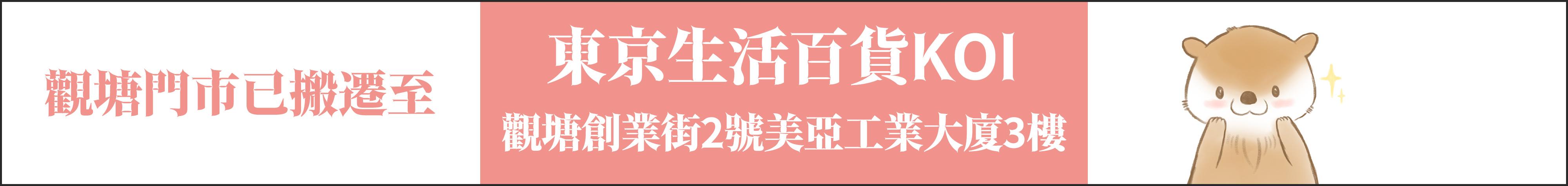 觀塘店已搬遷至 東京生活百貨KOI