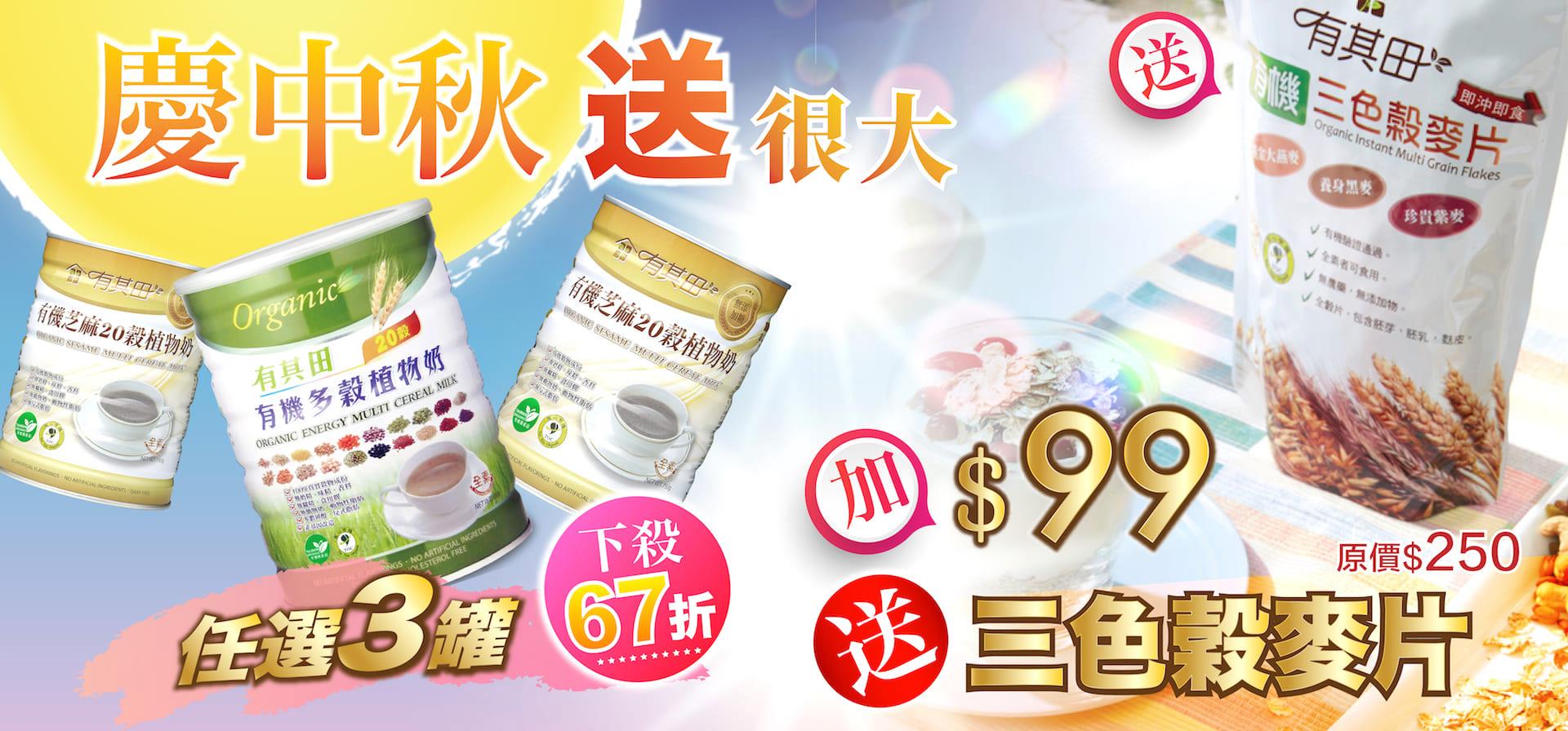 秋季特別組合,罐裝植物奶3入67折,加$99元,送三色榖麥片