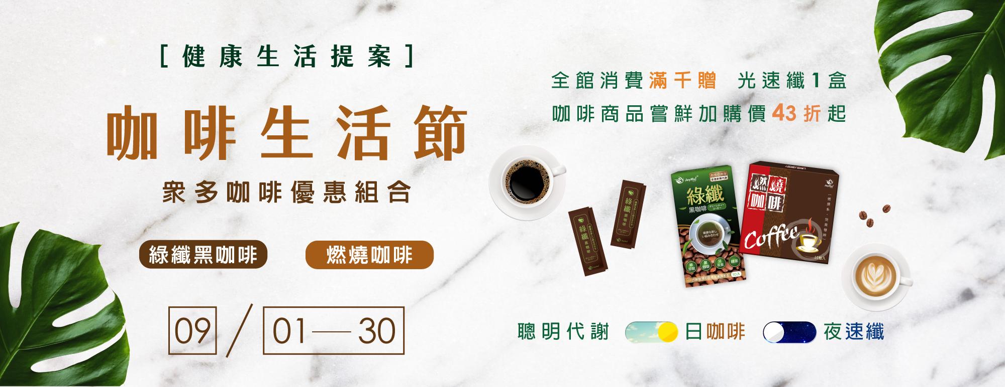 Joyhui咖啡生活節 | 燃燒咖啡 | 綠纖黑咖啡 |
