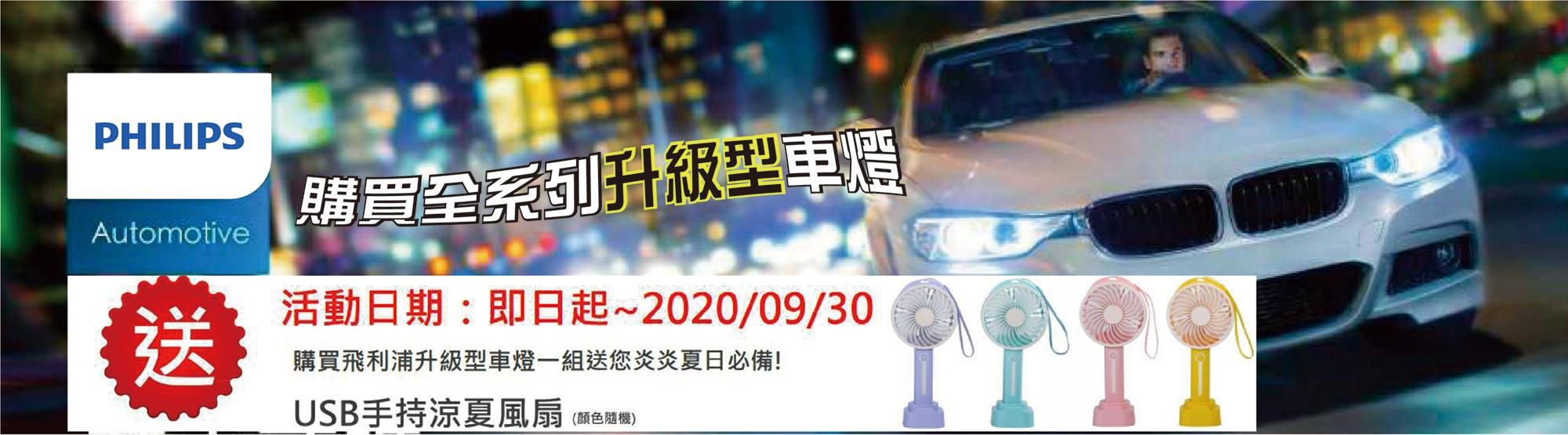 PHILIPS 飛利浦燈泡 購買升級型燈泡送USB 手持涼夏風扇壹只