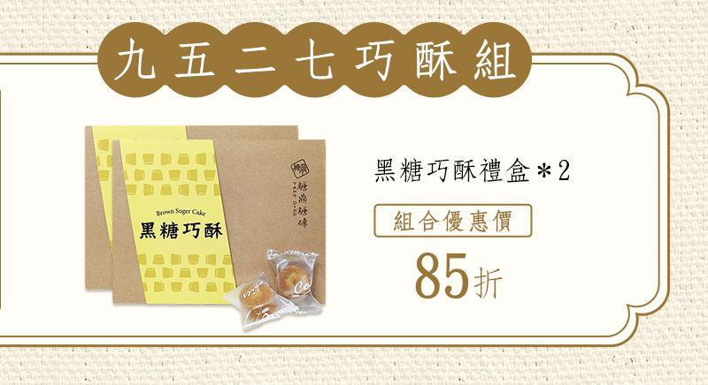 禮盒85折