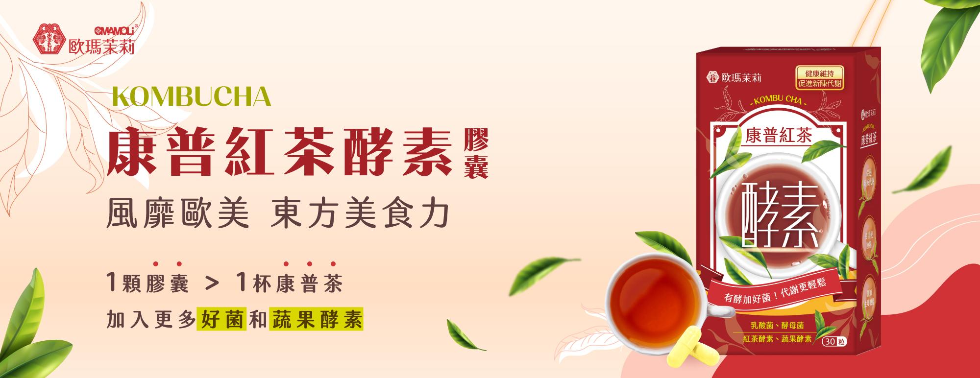 康普紅茶酵素新品上市