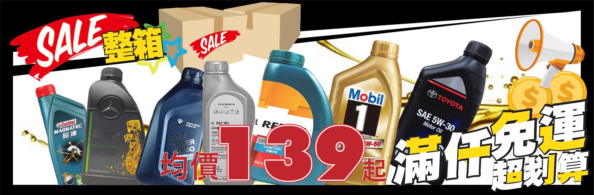 88節機油單罐119元起,整箱1188元含運,平均單價99元起,美孚,亞拉,eni,賓士