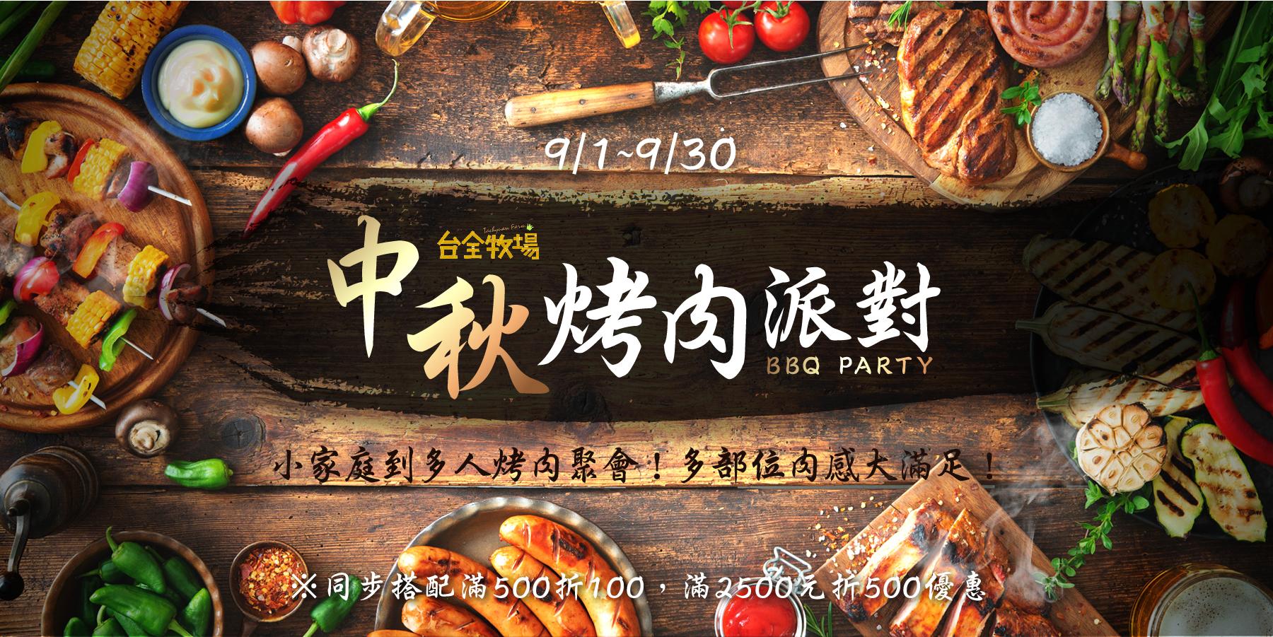 台灣豬中秋烤肉派對