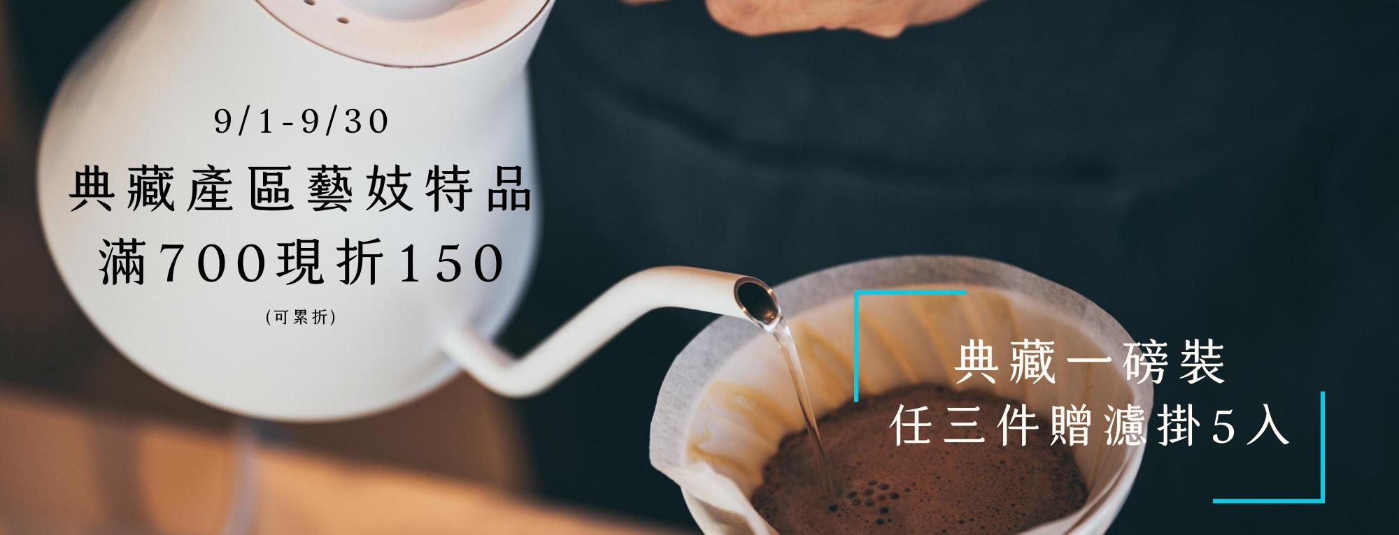 典藏產區藝妓特品咖啡豆任搭任選700現折150