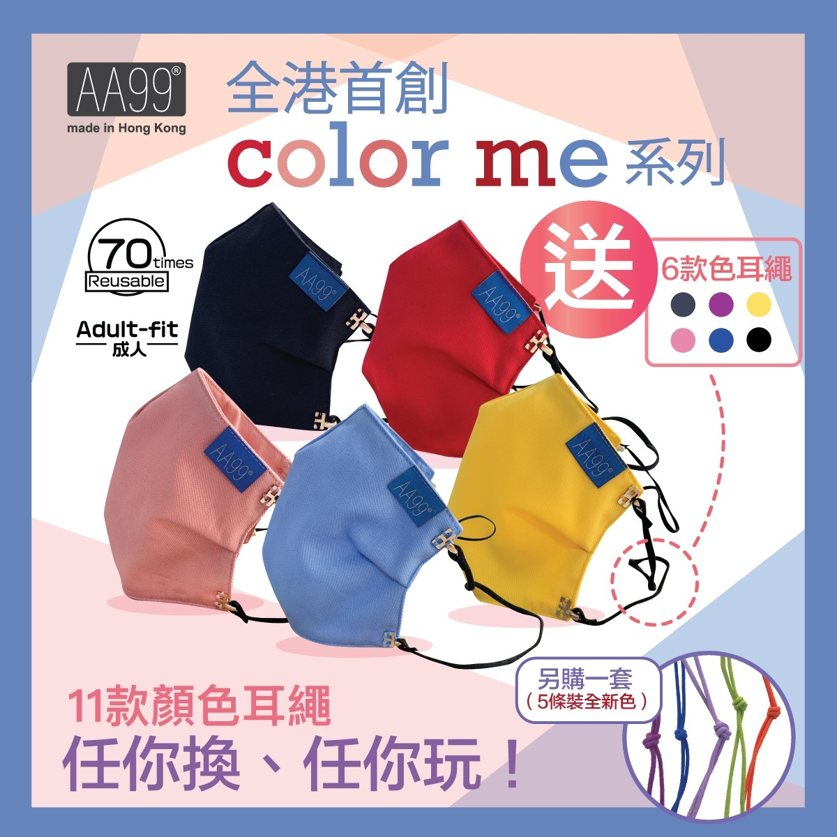 ColorMe AA99