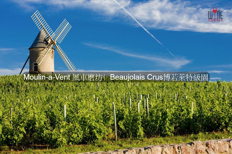 Moulin-a-Vent 風車磨坊