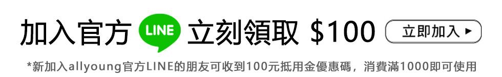 allyoung官方LINE,加入現領100抵用金