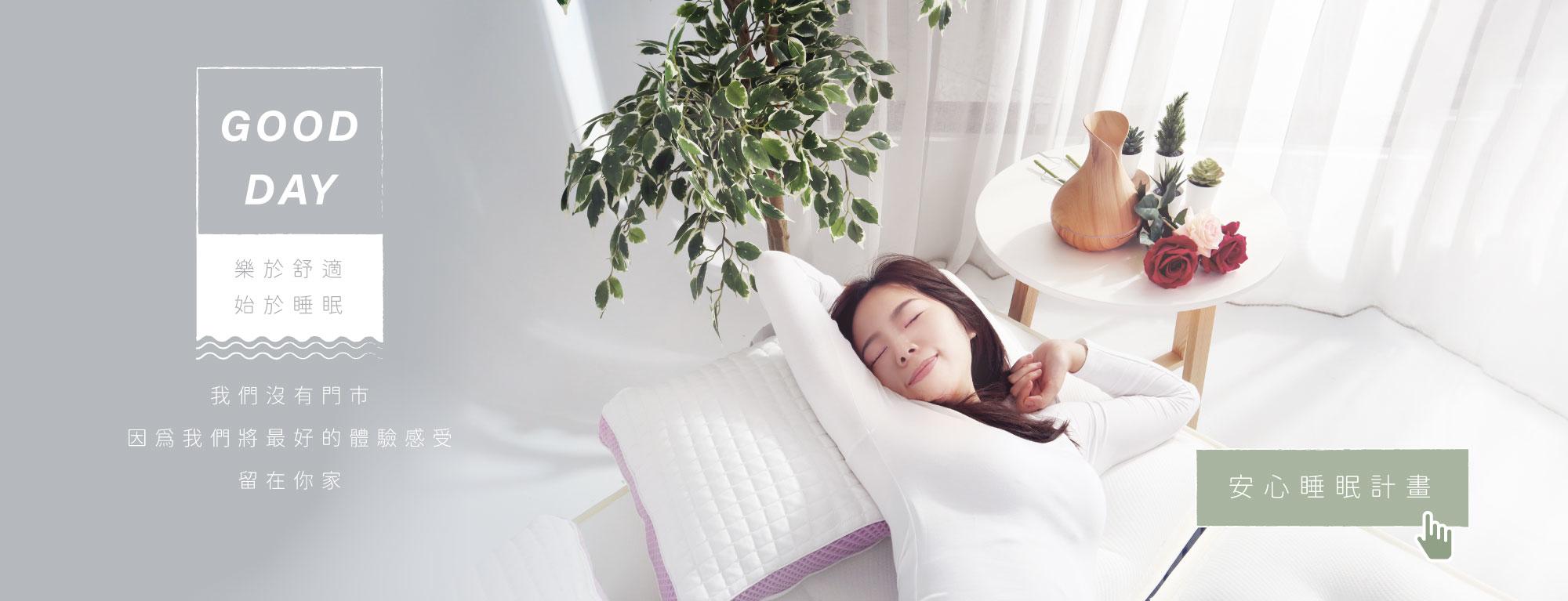 LoveFu樂眠-安心睡眠計畫