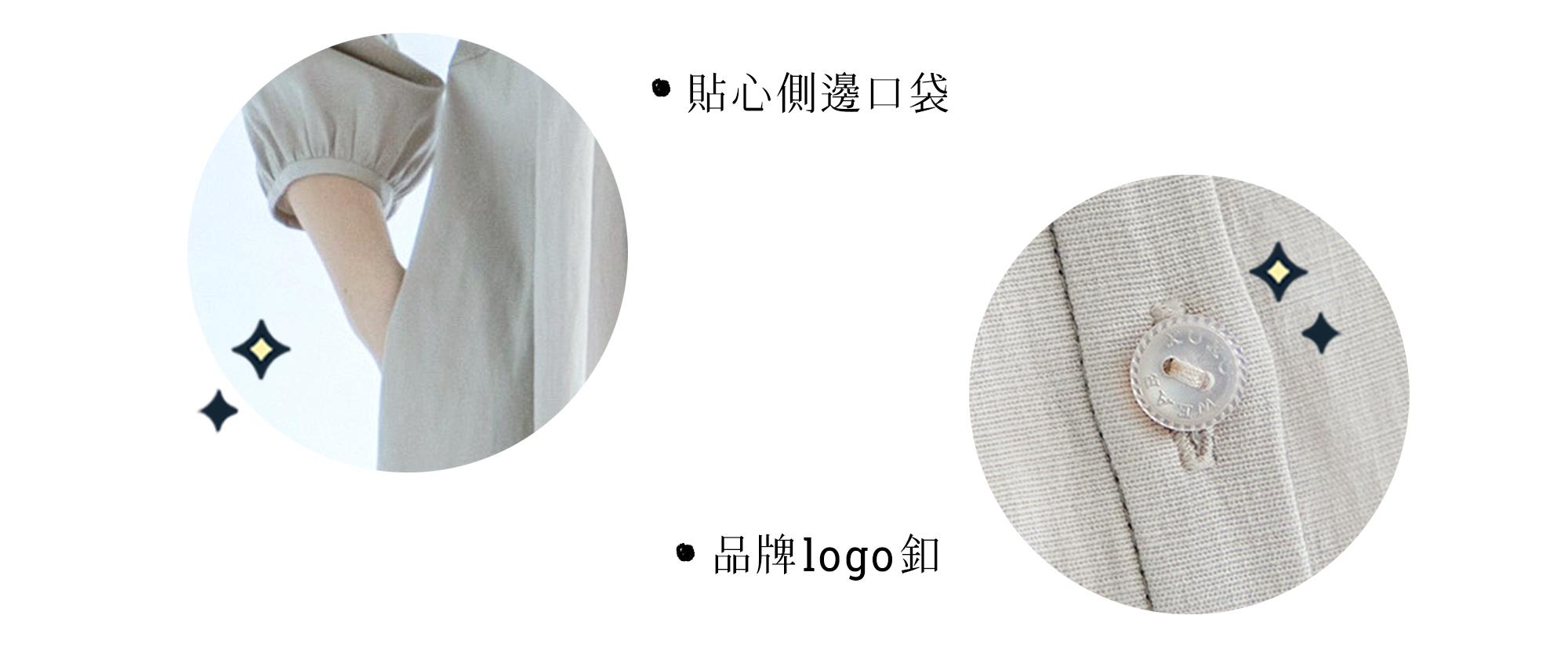 使用品牌LOGO鈕釦,精緻細節呈現