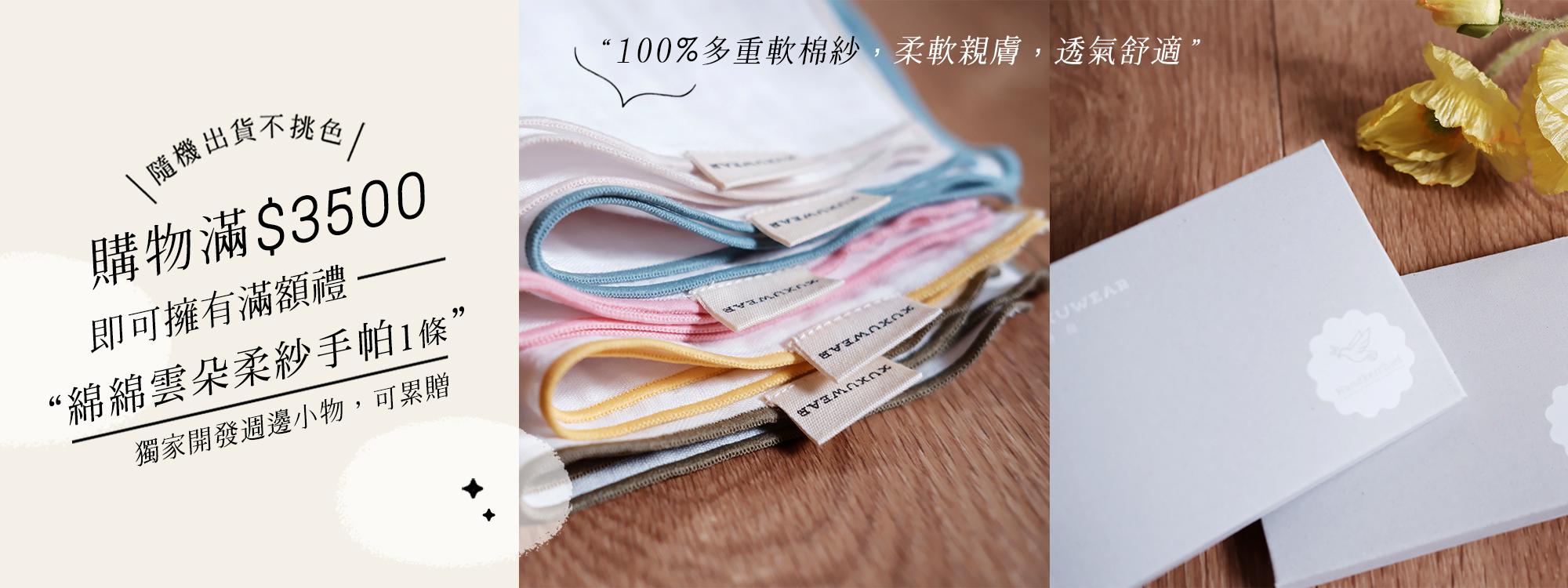 全館消費滿3500贈許許兒品牌三層紗手帕