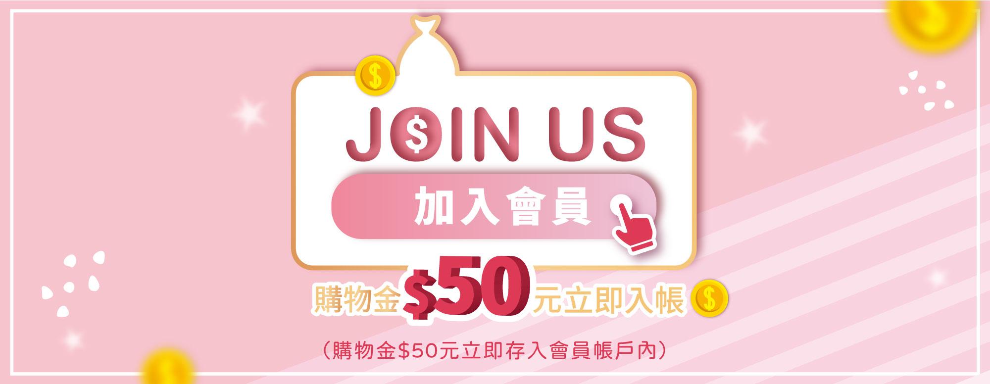 加入會員送50元購物金
