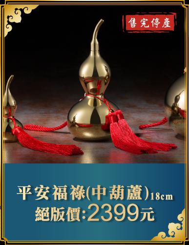 平安福祿(中葫蘆)18cm