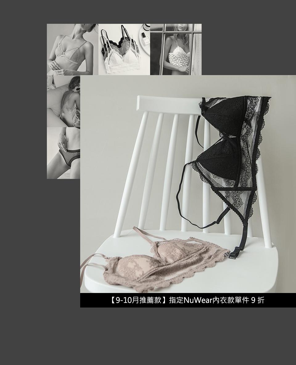 NuBra,隱形胸罩,絕世好波,女生必備,時尚,內衣,性感內衣,歐美內衣,內衣套,SEXY,NuWear,內睡衣,小可愛,外搭內衣,舒適,薄杯,好穿,underwear,bra,lingerie,睡衣,薄杯,nu9,優惠,特價
