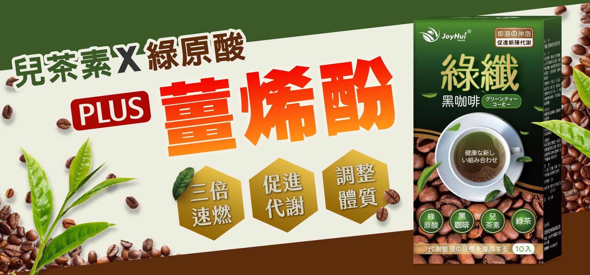 綠纖黑咖啡─綠茶咖啡再進化, 綠原酸,兒茶素,薑烯酚