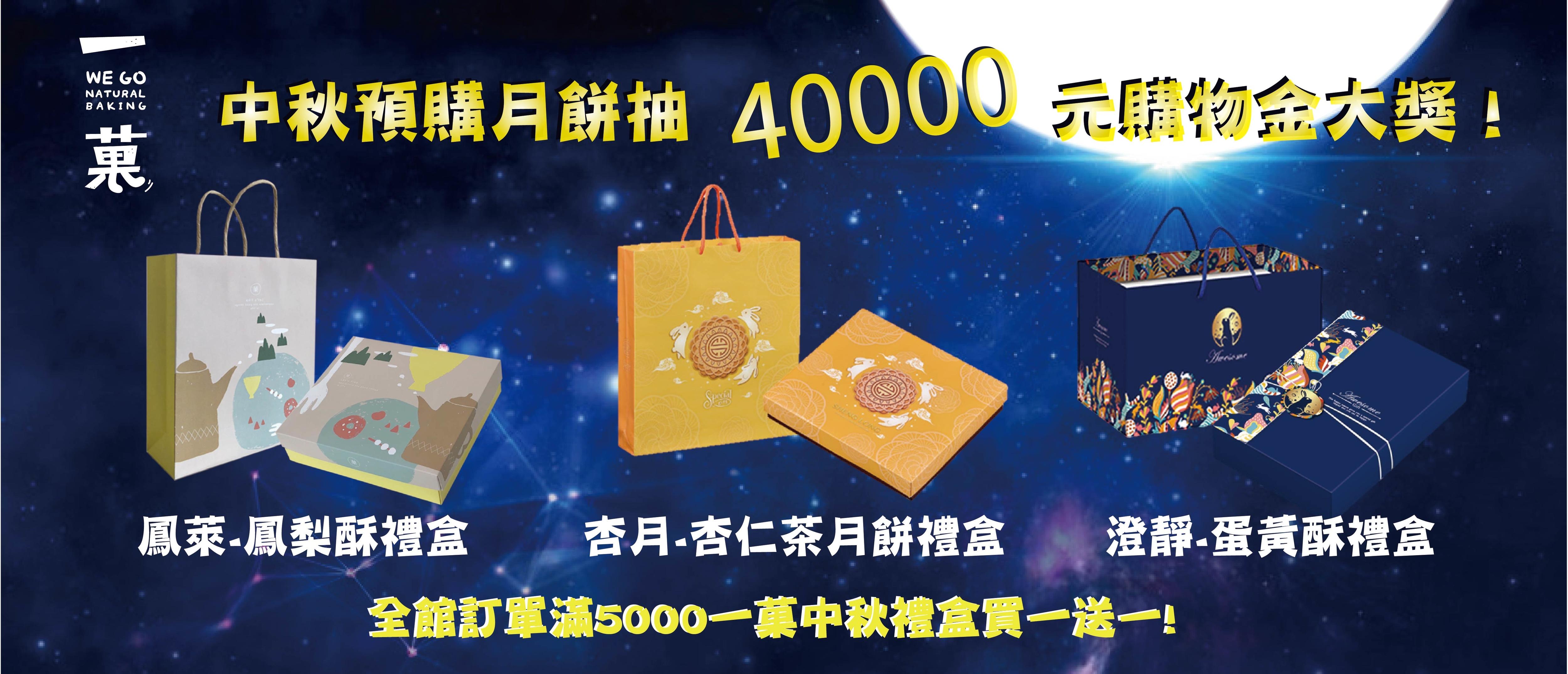 【一菓】中秋預購禮盒抽4萬購物金 _ 2020中秋限量