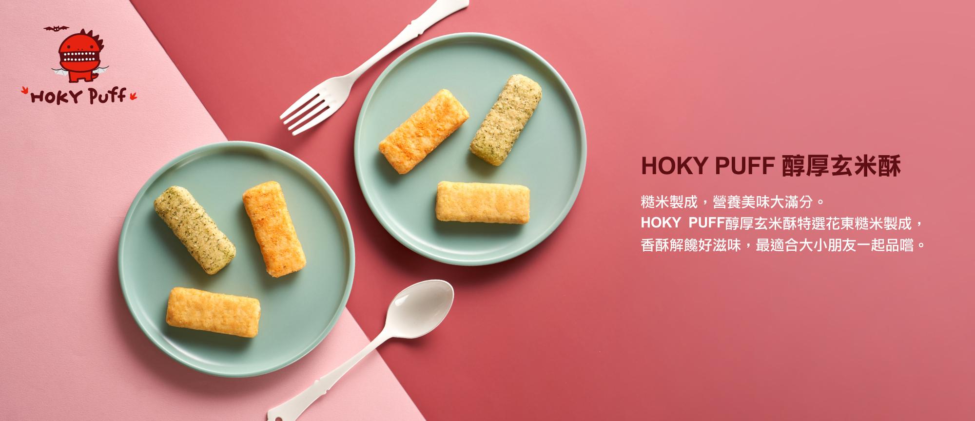 hoky puff醇厚玄米酥,多口味米餅,起司米餅,海苔米餅,鹹蛋黃米餅