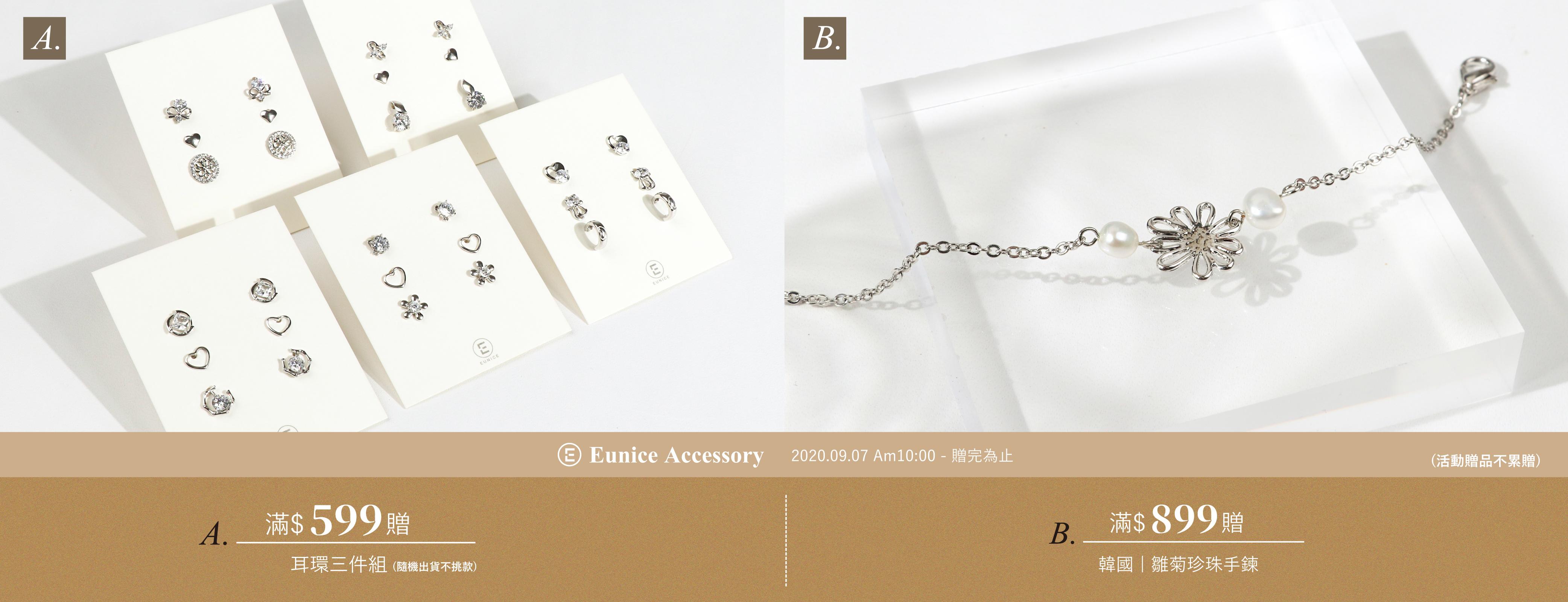 Eunice-滿額贈