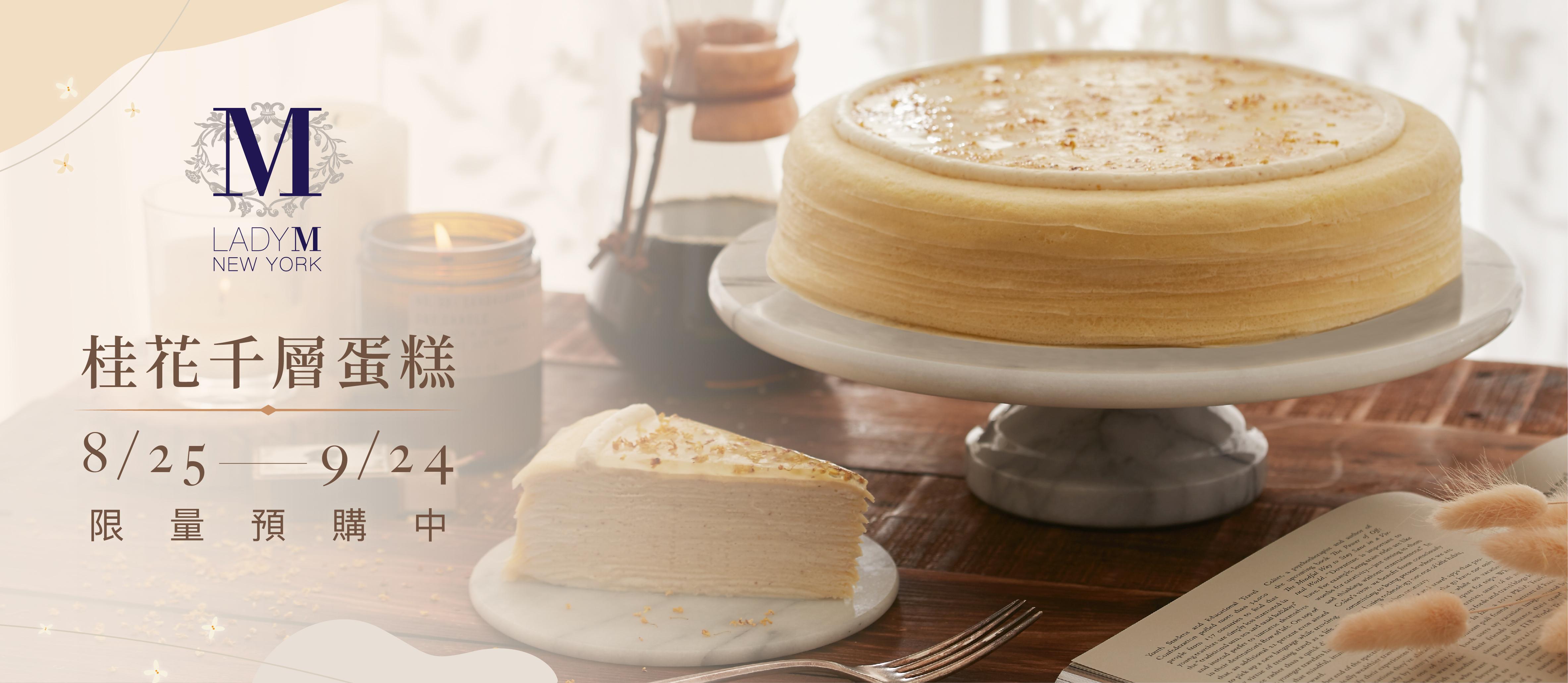 LadyM千層蛋糕預購
