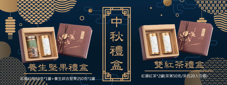 中秋禮盒2020 堅果禮盒 茶葉禮盒