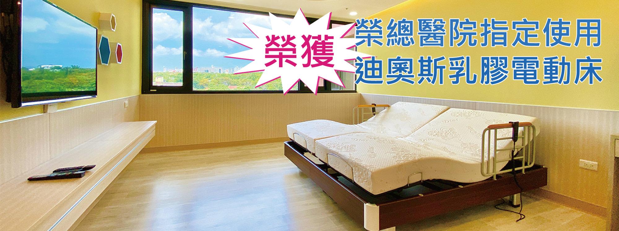 榮總醫院指定床墊,乳膠床墊,電動床,醫院推薦床墊