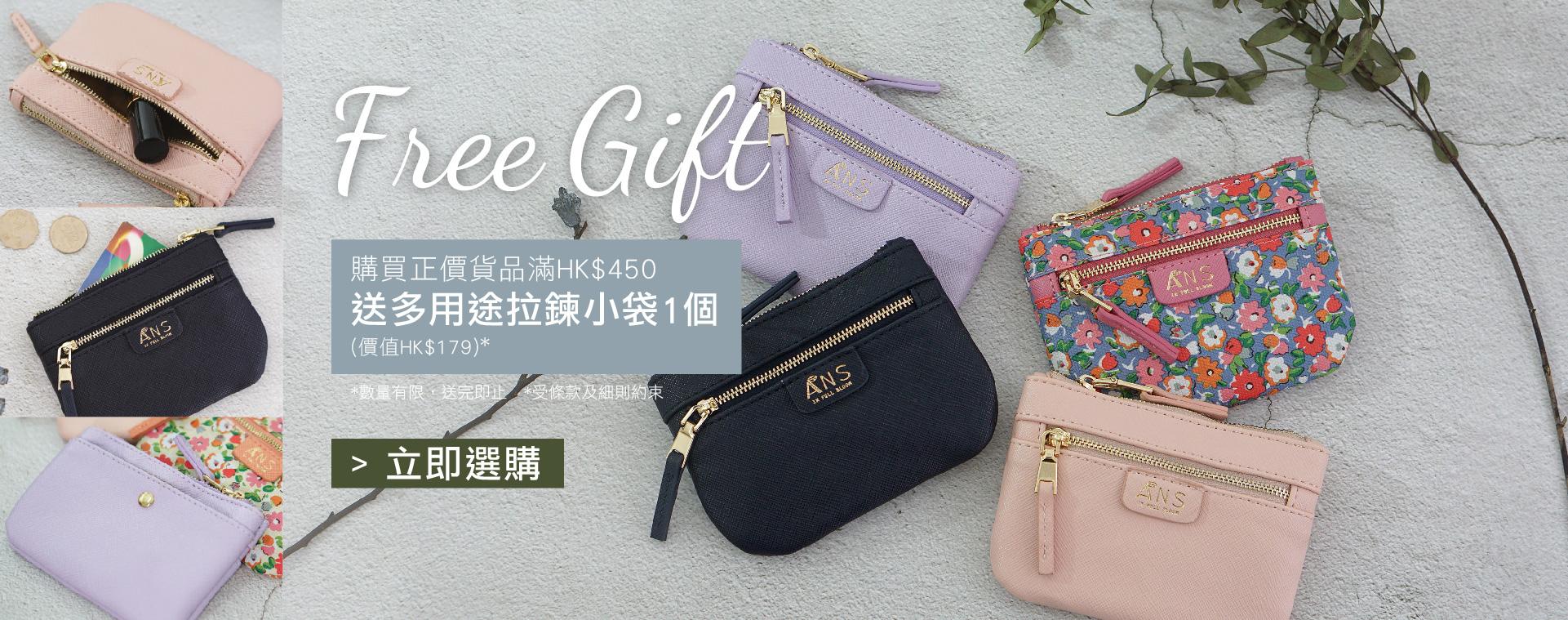 Free Gift,Giveaway 贈品,送禮