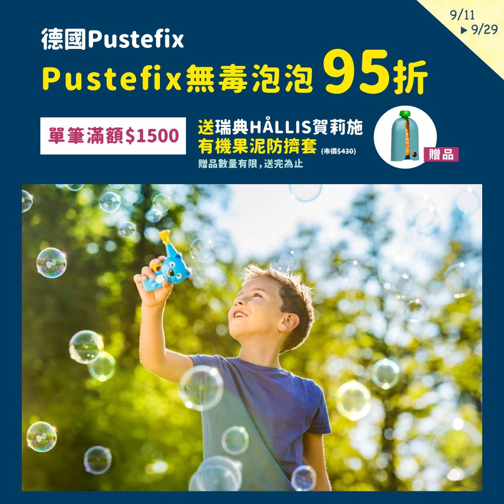 玩具,泡泡,PUSTEFIX