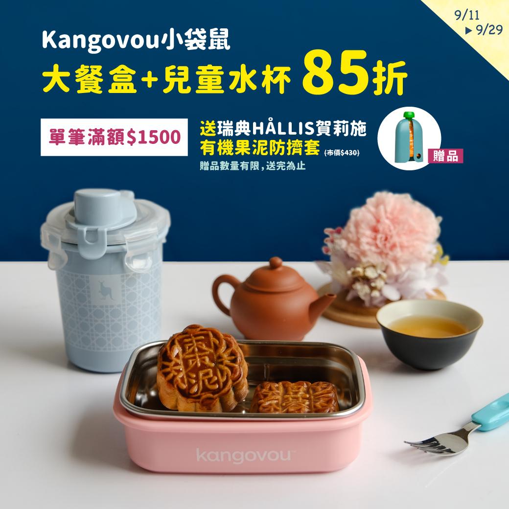 餐盒,學習杯,小袋鼠,kangovou