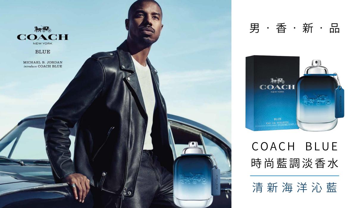 COACH 時尚藍調男性淡香水 40ml / 60ml / 100ml