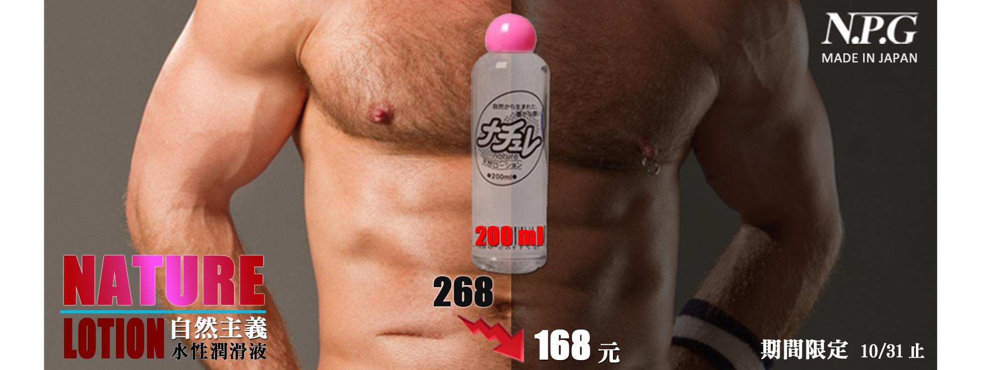 水性潤滑液, nature lotion, KY, 潤滑液推薦, 好用KY,