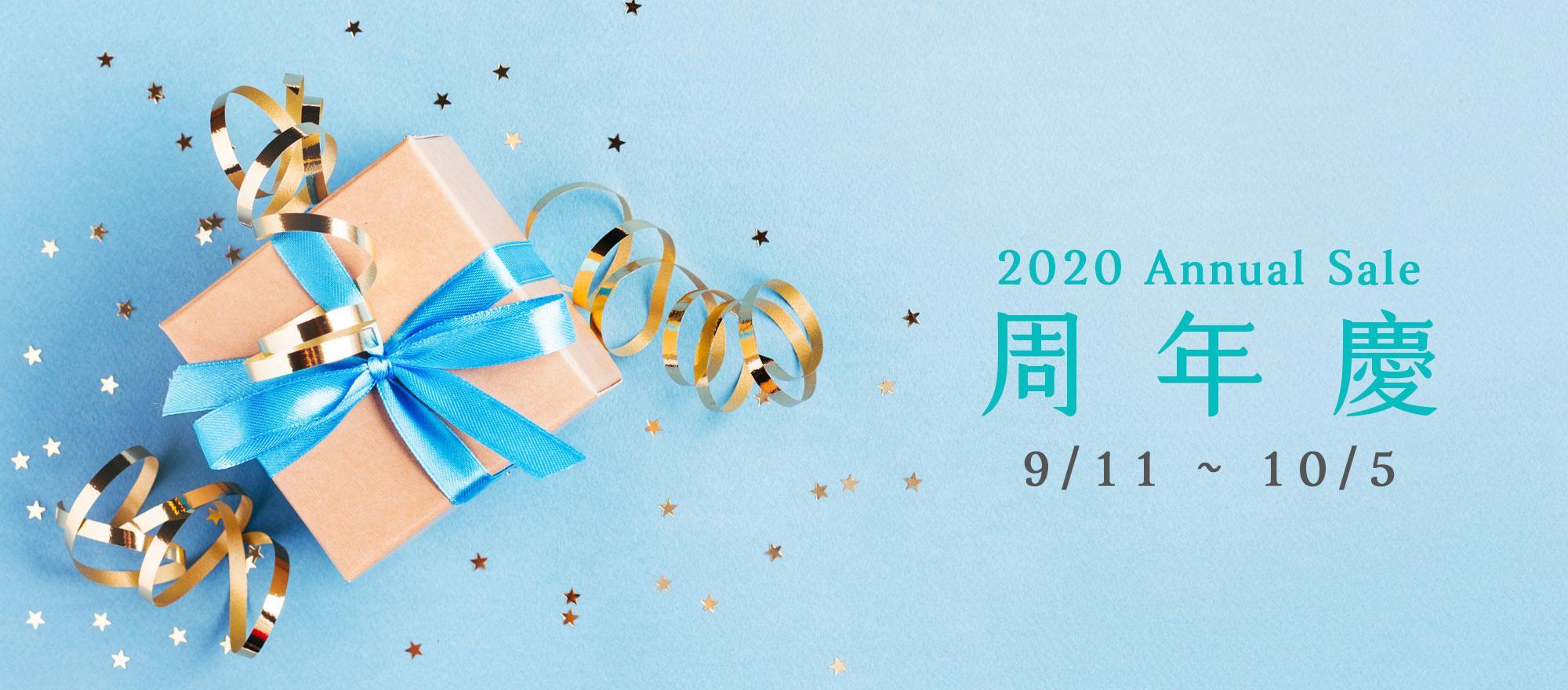 2020 米該亞周年慶