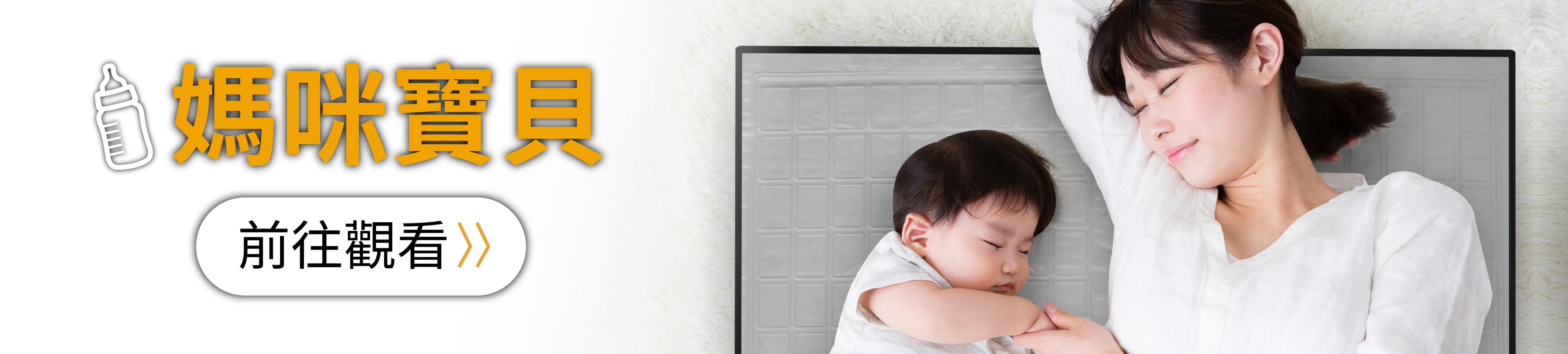 前往康森熱敷機-PRO舒活熱敷機、WiPOS溫博士水暖機W99 2.0,親子母嬰頁面