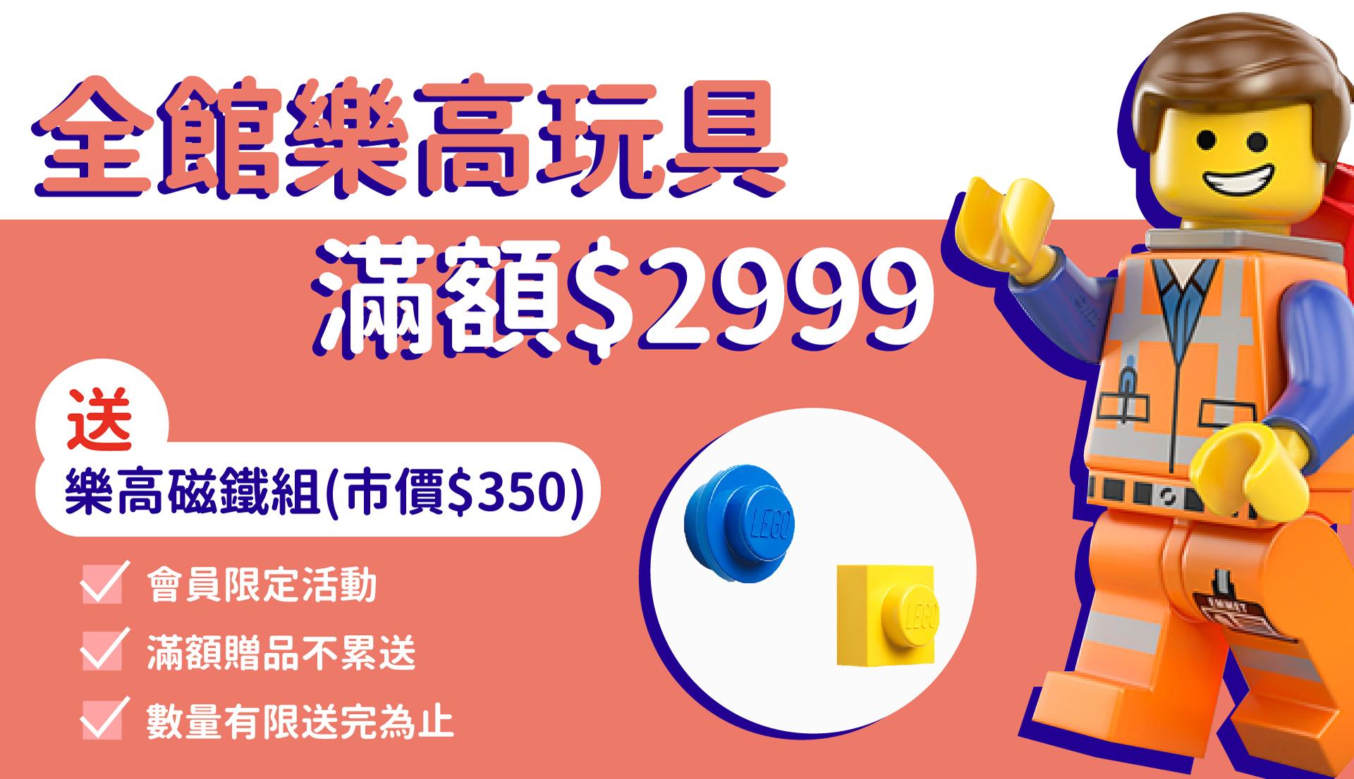【全館LEGO 玩具單筆滿額2999 送樂高磁鐵乙組】9/15~9/30