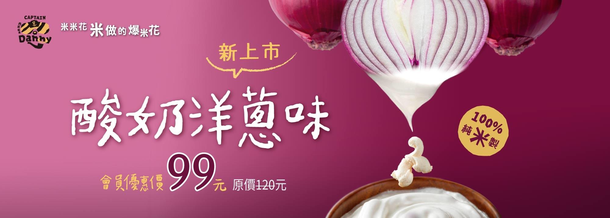 米米花_米的爆米花_爆米花_丹尼船長-酸奶洋蔥味-新品上市