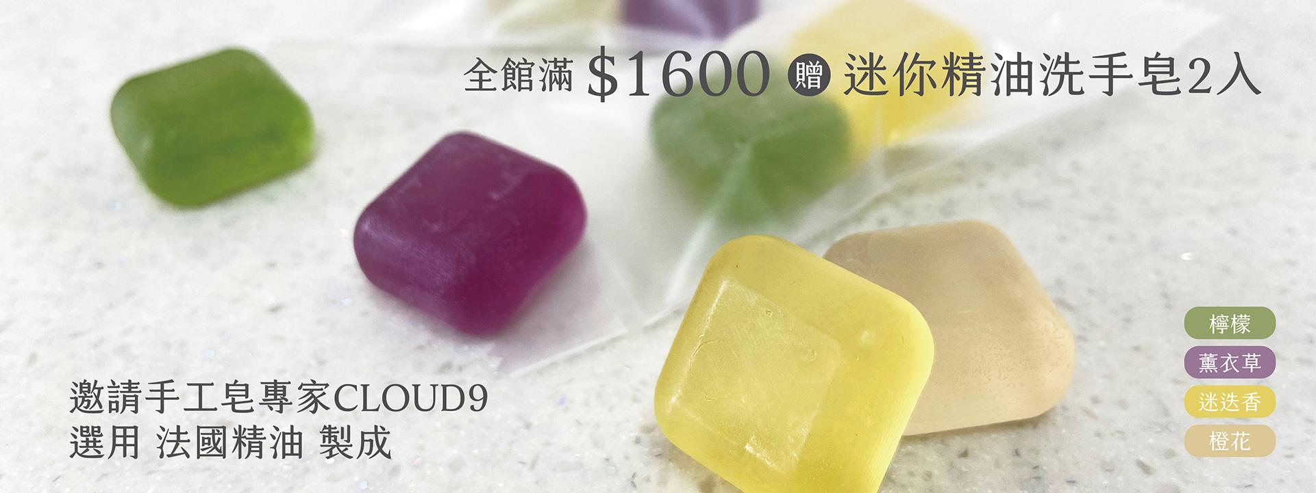 滿$1600贈手工精油洗手皂
