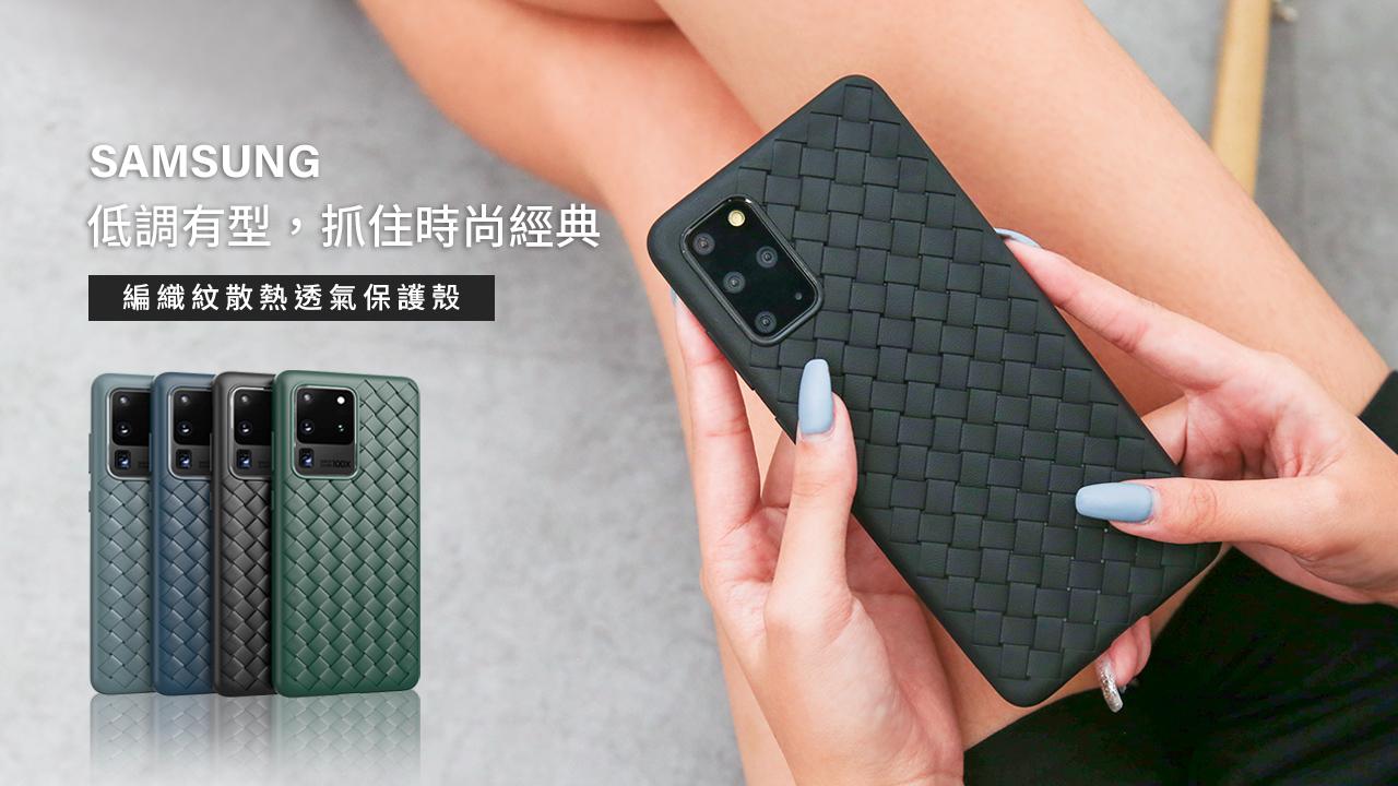 SAMSUNG S20 PLUS/S20 ULTRA系列 編織纹TPU皮套超薄手機殼(四色)