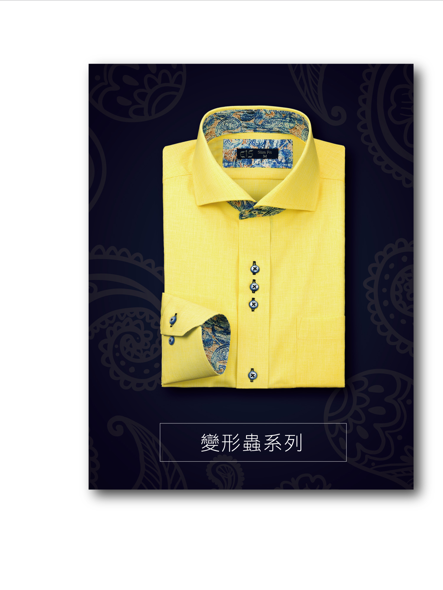 衣十五商務襯衫變形蟲系列