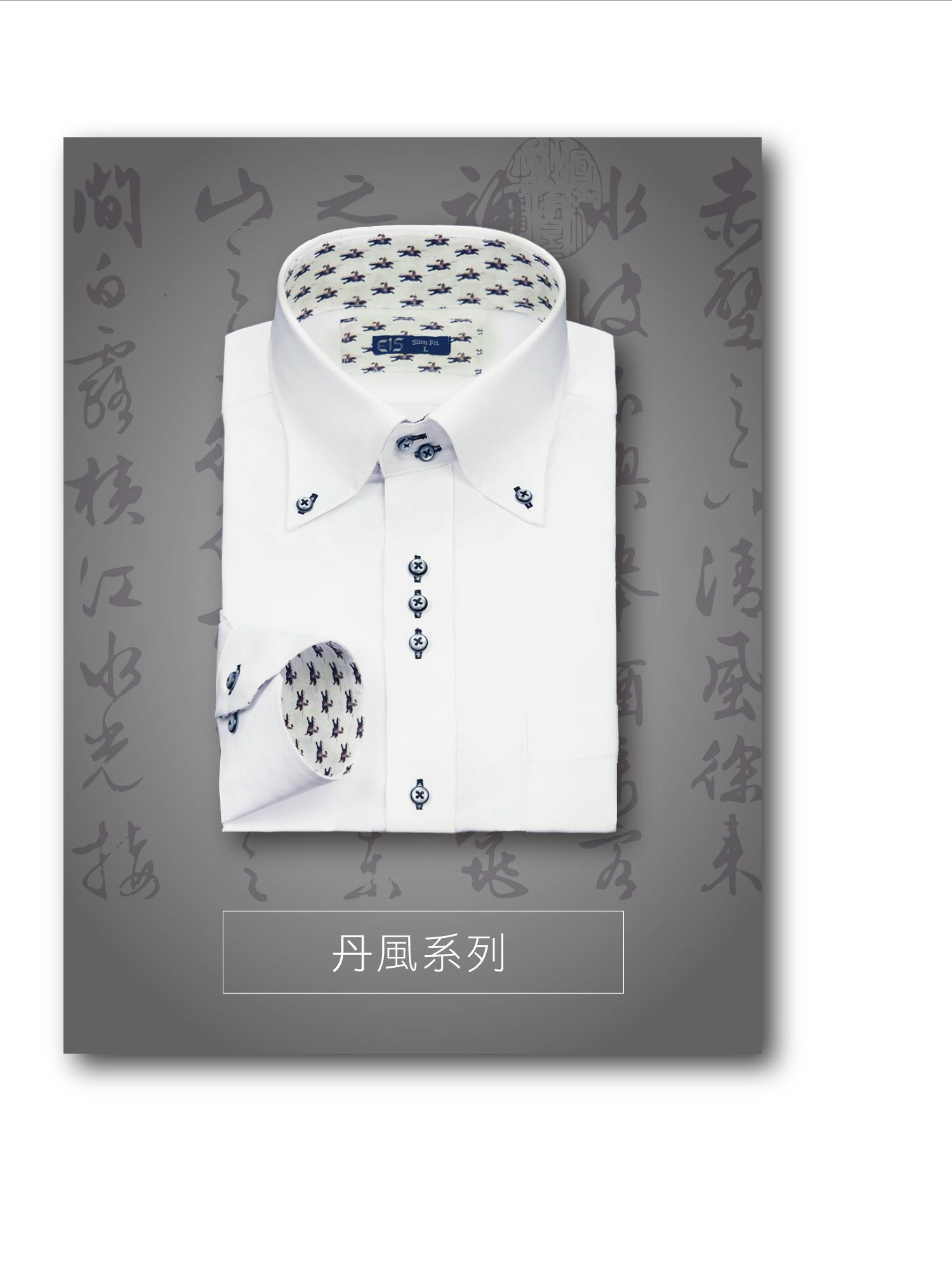 衣十五商務襯衫丹風系列