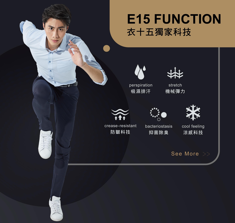 衣十五機能商務襯衫的獨家科技